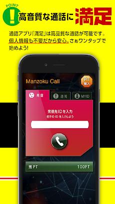 まんぞく通話アプリ〜Mコール〜のおすすめ画像3