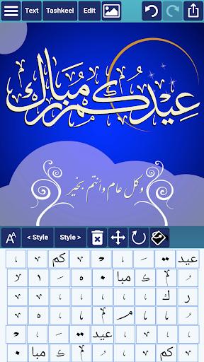 Ana Muhtarif Al Khat 2.0 Screenshots 3