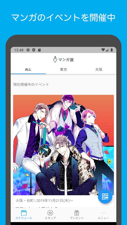 マンガ展 公式アプリのおすすめ画像1