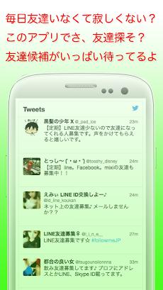 友達募集支援Appのおすすめ画像3