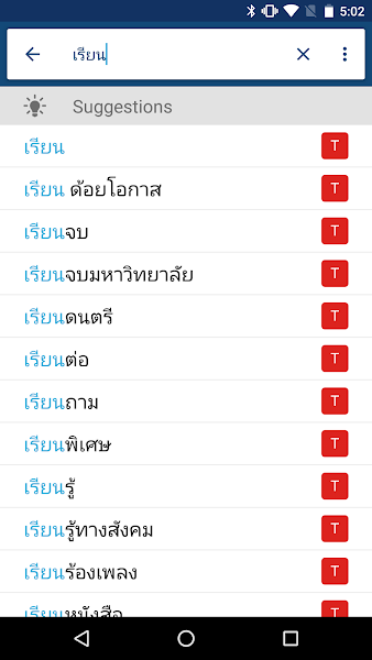 Thai English Dictionary Free ดิกชันนารี อังกฤษ-ไทย
