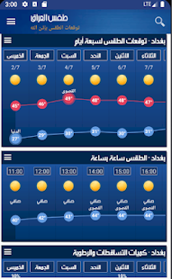 طقس العراق‎ Screenshot