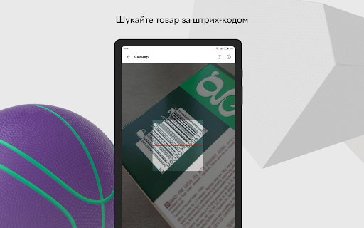 ROZETKA u2014 Online marketplace in Ukraine android2mod screenshots 22