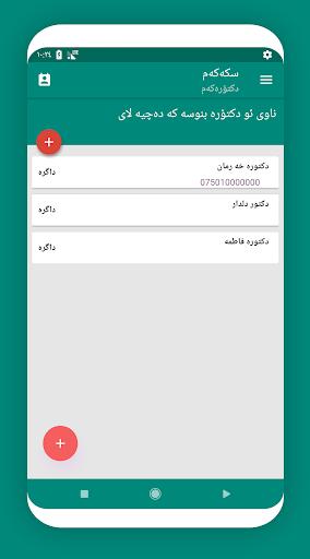 u0633u06a9u067eu0695u06cc 1.0.0.2 Screenshots 9