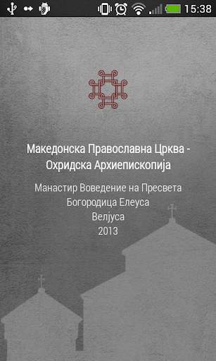 Pravoslaven Kalendar 2021 3.1 Screenshots 7