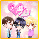 【かれプリ】チャット 恋愛シミュレーションゲーム 無料女性向け