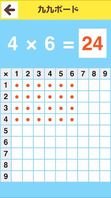 かけ算・九九を覚えよう - 遊ぶ知育シリーズのおすすめ画像4