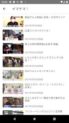 IRAW by RCC - 広島のニュース・動画配信のおすすめ画像4