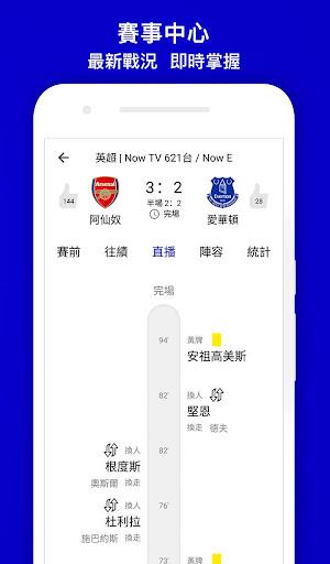 Now Sports 5.3.15 Screenshots 4