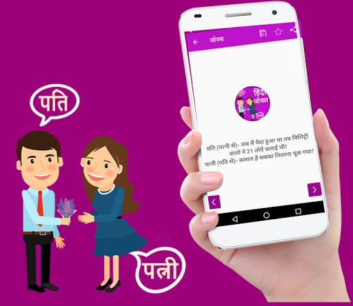Latest Pati Patni - Husband Wife Hindi Jokes 2019 screenshots 2