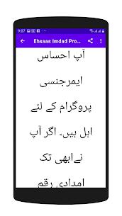 Ehsaas Imdad Program App For Android 4