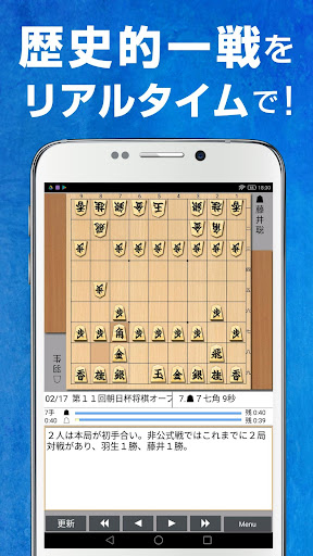Shogi Live Subscription 2014 screenshots 6