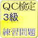 QC検定3級練習問題 - Androidアプリ