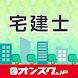 宅建 試験対策 無料アプリ-オンスク.JP