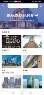 MaliMaliHome Macau 2.6.29 Screenshots 5