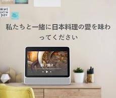 日本のレシピのおすすめ画像4