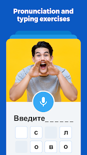 Learn Russian - Vocabulary Learning App