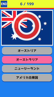 みんなの国旗クイズ - 遊ぶ知育シリーズのおすすめ画像2