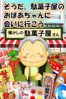 なつかしの駄菓子屋さんのおすすめ画像1
