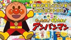 やったね!できたね!アンパンマン 子供向けのアプリ知育ゲーム無料のおすすめ画像1