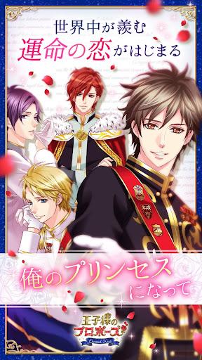 王子様のプロポーズ Eternal Kiss screenshots 1