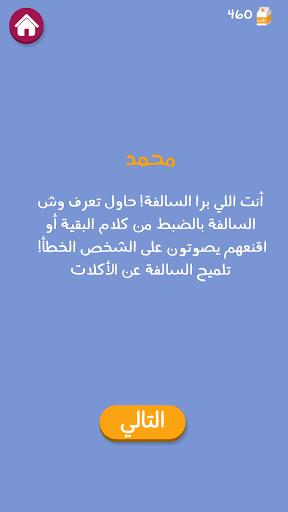 Barrah Alsalfah  Screenshots 7