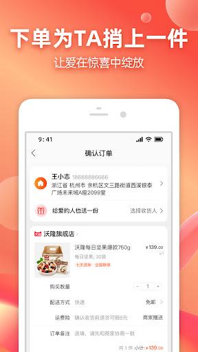 u6dd8u5b9d android2mod screenshots 2