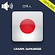 Learn Japanese Vocabulary Offline - Japanese Words