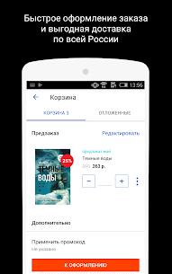 Лабиринт.ру — книжный магазин 3
