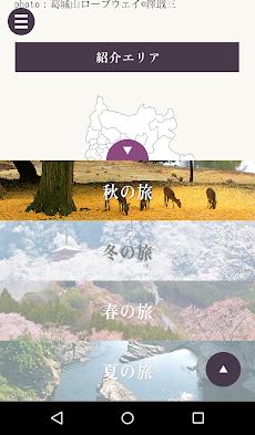 奈良こよみのおすすめ画像3