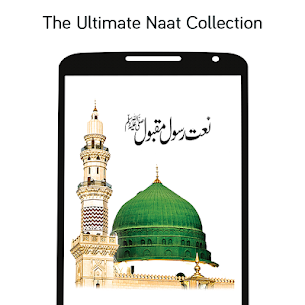 Naat Sharif Collection MP3 For Pc – Free Download In 2020 – Windows And Mac 1