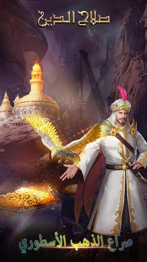 Saladin Screenshot 1
