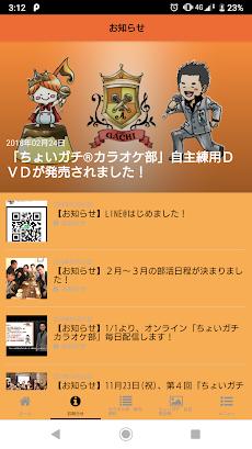 ちょいガチ・カラオケ部公式アプリのおすすめ画像2