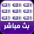بث مباشر Yacine TV Sport 2021