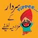 Sardar Jokes 2020 - Androidアプリ