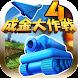成金大作戦決定版4 - Androidアプリ