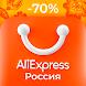 AliExpress Россия: Интернет магазин, скидки до 70%