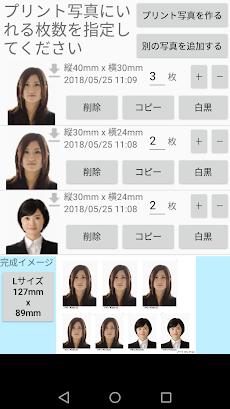 証明写真アプリのおすすめ画像5