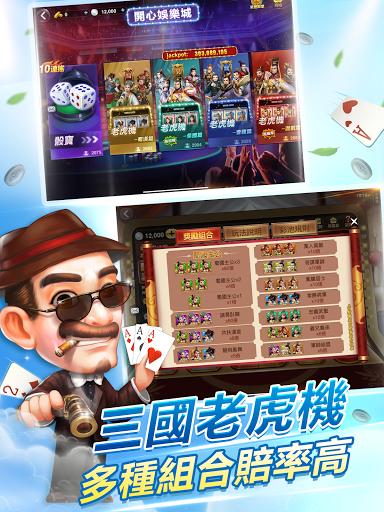 開心鬥一番-港式麻雀 跑馬仔 鋤大D等5 IN 1 3.7.1 screenshots 3
