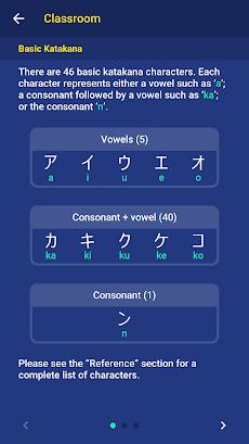 Katakana Proのおすすめ画像5