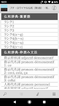 プチ・ロワイヤル仏和(第5版)・和仏(第3版)辞典のおすすめ画像3