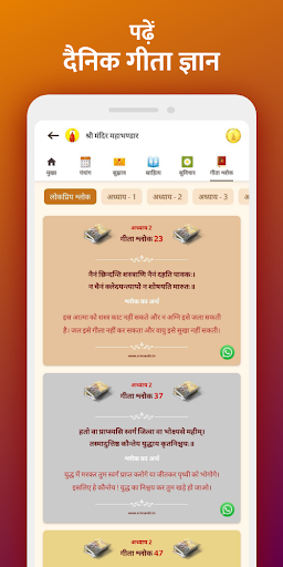 Sri Mandir - Your Own Temple in Your Phone android2mod screenshots 7