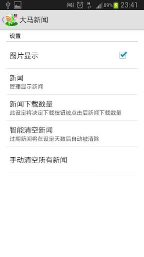 u5927u9a6cu65b0u95fb Malaysia News 8.2.3 Screenshots 5
