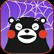スパイダーソリティア くまモンバージョン(無料トランプゲーム) - Androidアプリ
