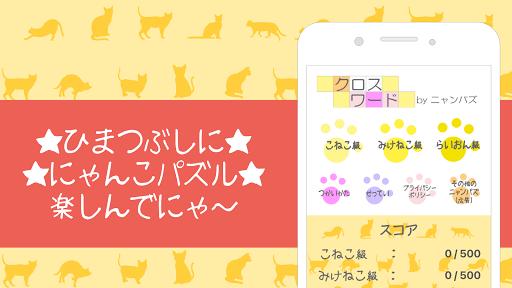 u30afu30edu30b9u30efu30fcu30c9u301cu7121u6599u306eu30afu30edu30b9u30efu30fcu30c9u30d1u30bau30ebuff01u30b2u30fcu30e0u611fu899au3067u8133u30c8u30ecu3057u3088u3046uff01 apkslow screenshots 5