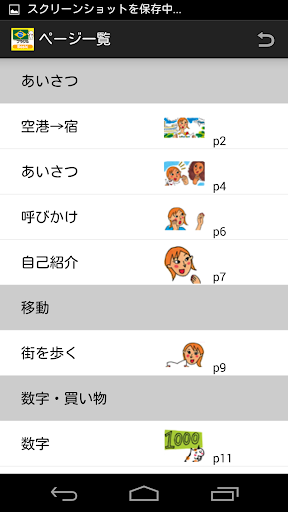 指さし会話 ブラジル ポルトガル語 touch&talk For PC Windows (7, 8, 10, 10X) & Mac Computer Image Number- 8