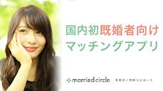 マリッドサークル - 既婚者も青春 マッチングアプリのおすすめ画像1