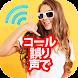 友達のための女男の声で偽の電話 - Androidアプリ