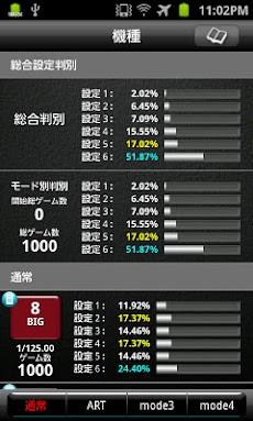 iスロットカウンター (小役カウント & 設定判別)のおすすめ画像2