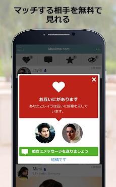 Muslima - イスラム教徒との出会い応援アプリのおすすめ画像4